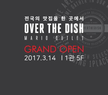 오버더디쉬 GRAND OPEN!