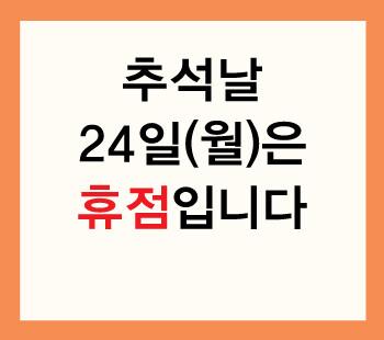 2018년 추석 연휴 영업 안내