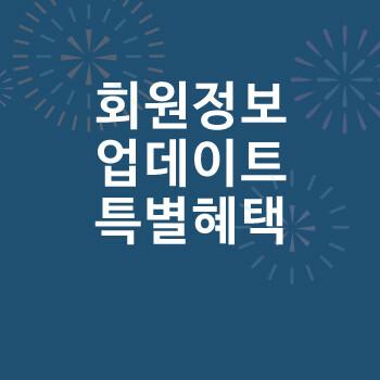 회원정보 업데이트 특별혜택