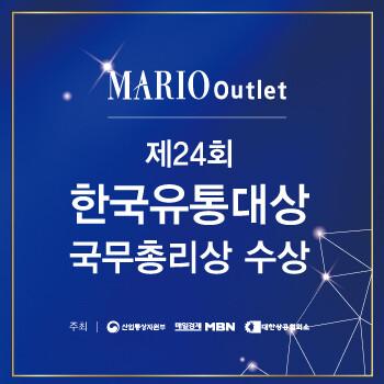 마리오아울렛 한국유통대상 국무총리상 수상